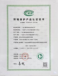 CEP认证