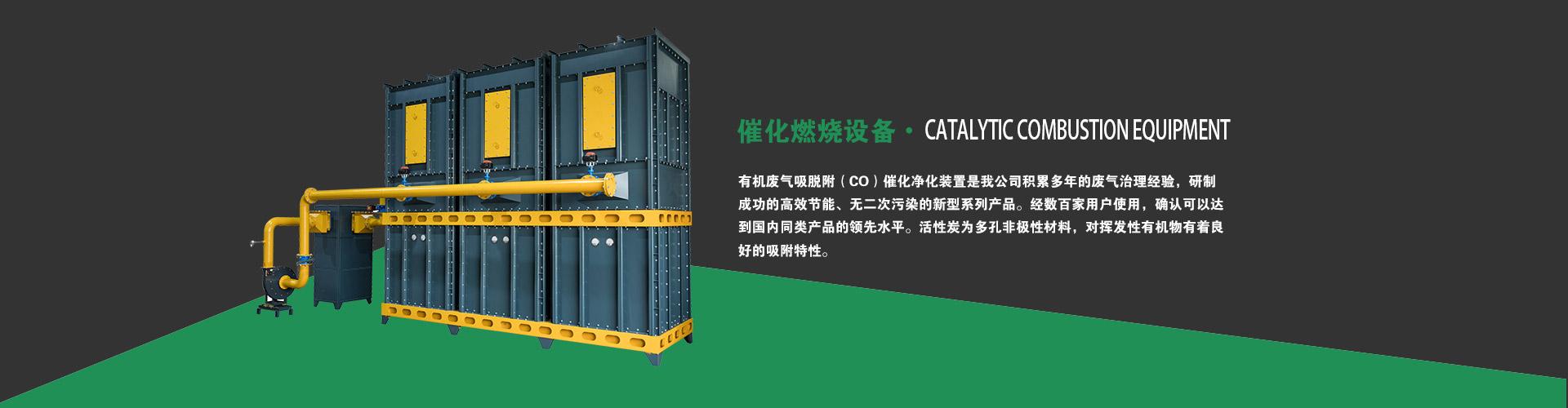 催化燃烧设备,催化燃烧装置,活性炭吸附催化燃烧设备