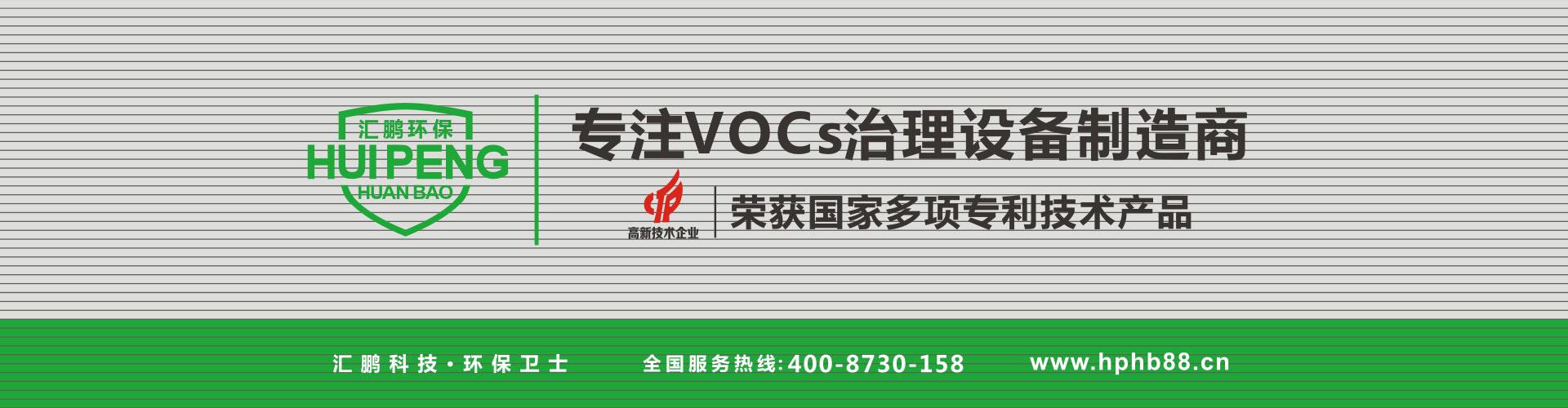 VOC新利18体育app处理,新利18体育app处理设备,新利18体育app处理设备厂家
