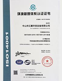 环境管理中文