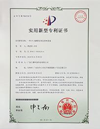 UV光催化专利210
