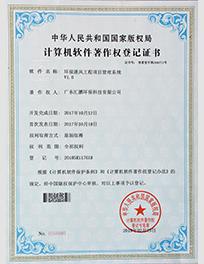 软件登记证书