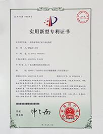 低温等离子专利208