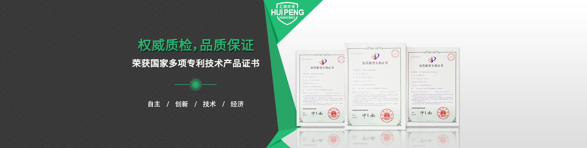 环保设备生产制造证书