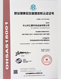 职业健康中文