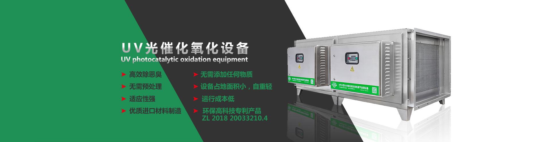 uv光解设备,UV光催化氧化设备,亚博yabo2014处理设备